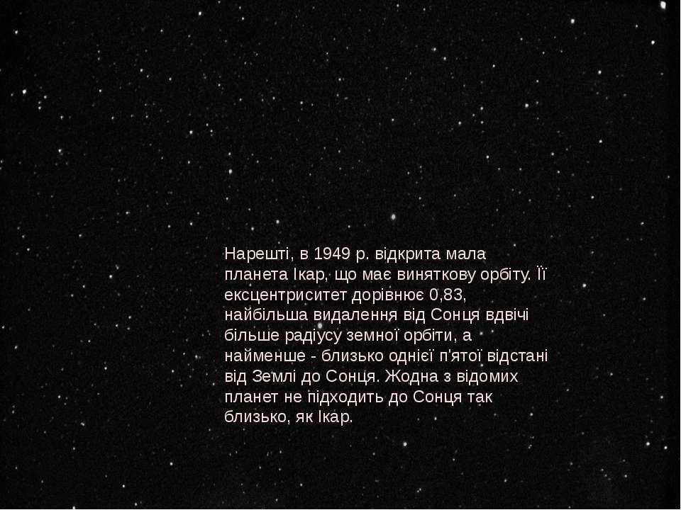 Нарешті, в 1949 р. відкрита мала планета Ікар, що має виняткову орбіту. Її ек...