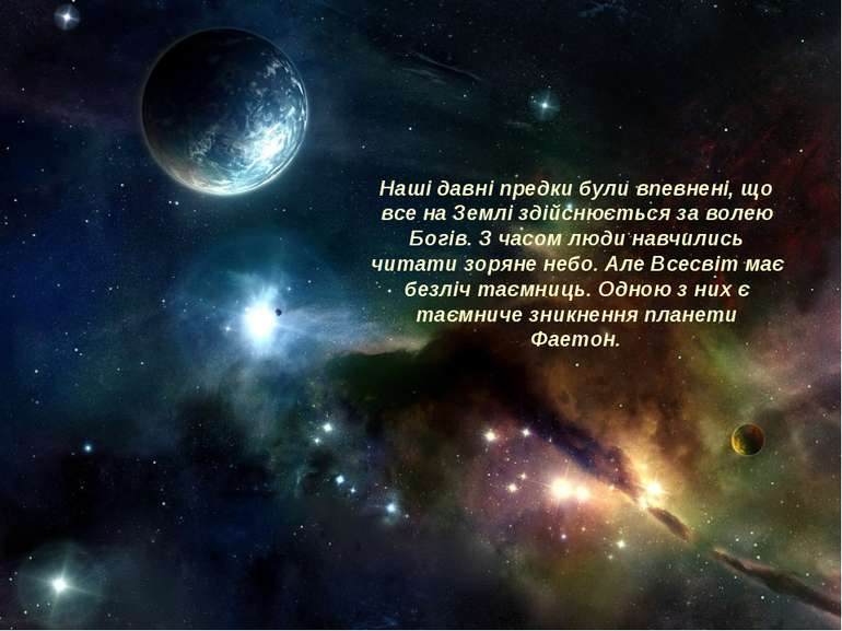 Наші давні предки були впевнені, що все на Землі здійснюється за волею Богів....