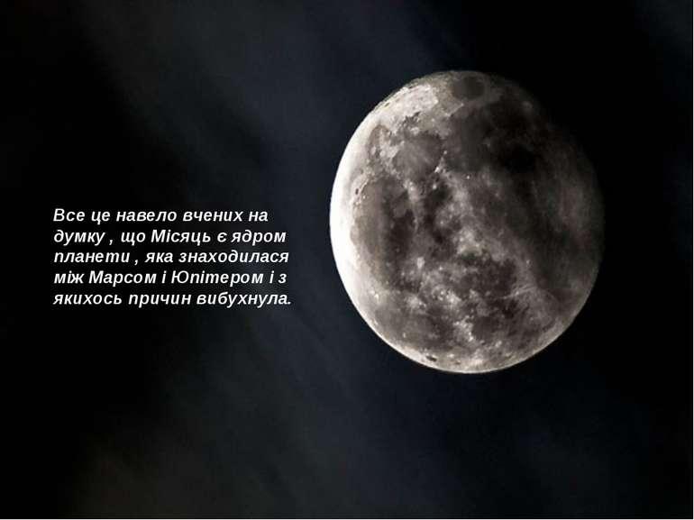 Все це навело вчених на думку , що Місяць є ядром планети , яка знаходилася м...