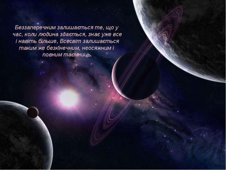 Беззаперечним залишається те, що у час, коли людина здається, знає уже все і ...