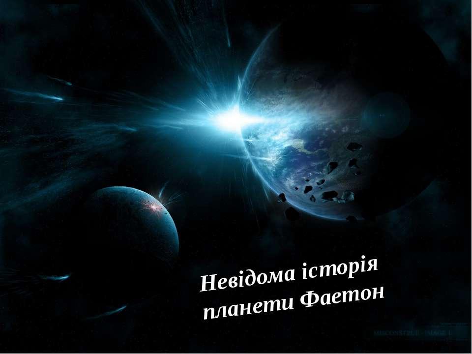 Невідома історія планети Фаетон