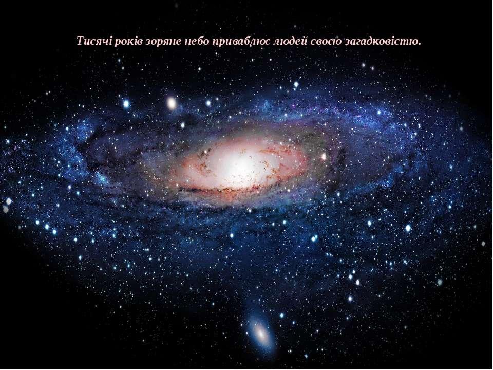 Тисячі років зоряне небо приваблює людей своєю загадковістю.