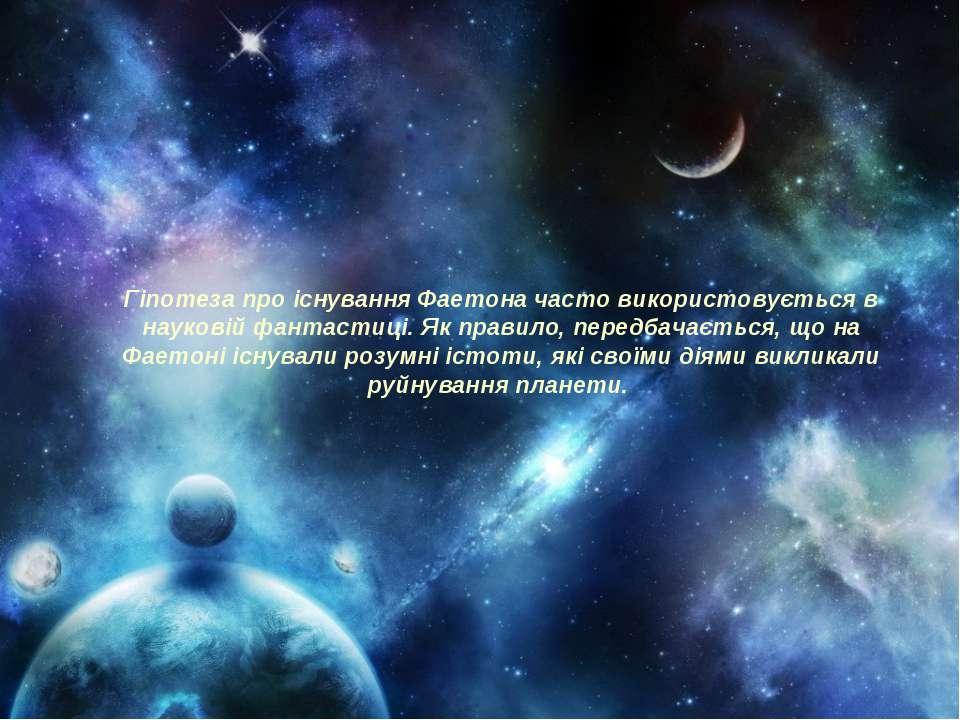 Гіпотеза про існування Фаетона часто використовується в науковій фантастиці. ...