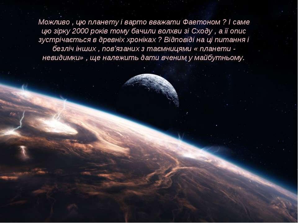 Можливо , цю планету і варто вважати Фаетоном ? І саме цю зірку 2000 років то...