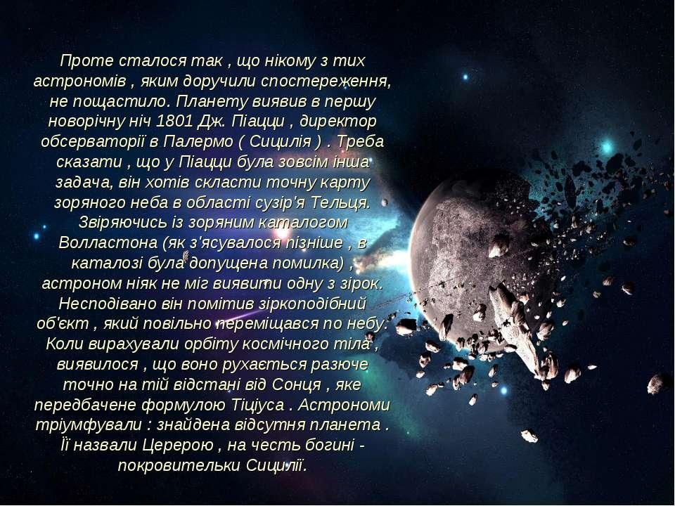 Проте сталося так , що нікому з тих астрономів , яким доручили спостереження,...