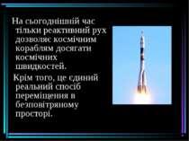 На сьогоднішній час тільки реактивний рух дозволяє космічним кораблям досягат...