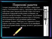 Порохові ракети Історія створення ракет тісно пов'язана з винаходом пороху. Б...