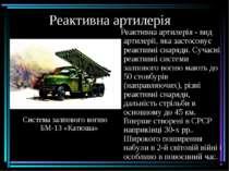 Реактивна артилерія Реактивна артилерія - вид артилерії, яка застосовує реакт...