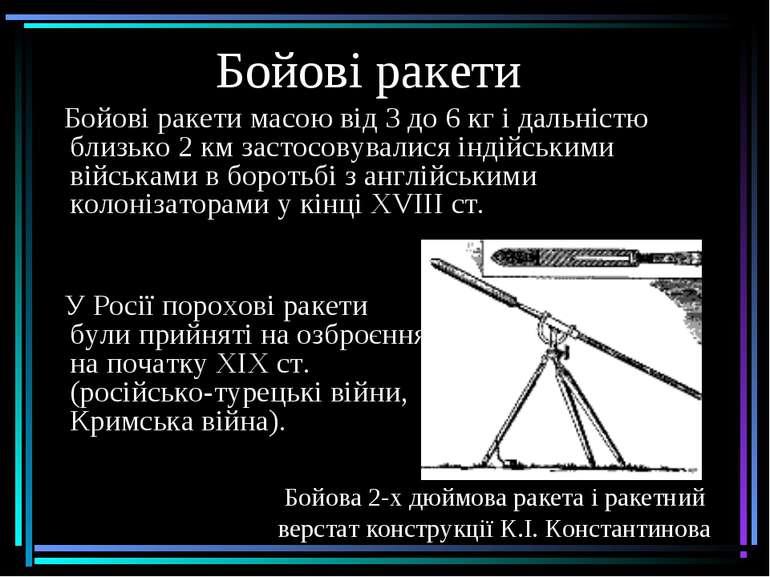 Бойові ракети Бойові ракети масою від 3 до 6 кг і дальністю близько 2 км заст...