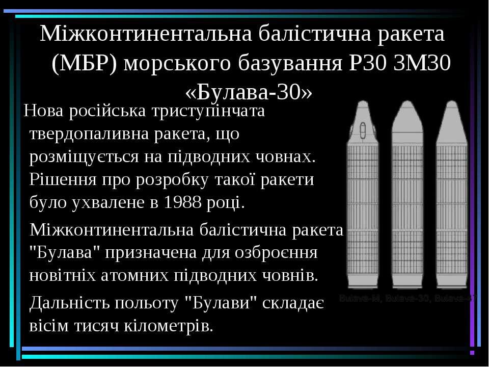 Міжконтинентальна балістична ракета (МБР) морського базування Р30 3М30 «Бул...