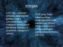Історія 1787 рік – Лаплас вперше розрахував розмір тіла з густиною води, на п...