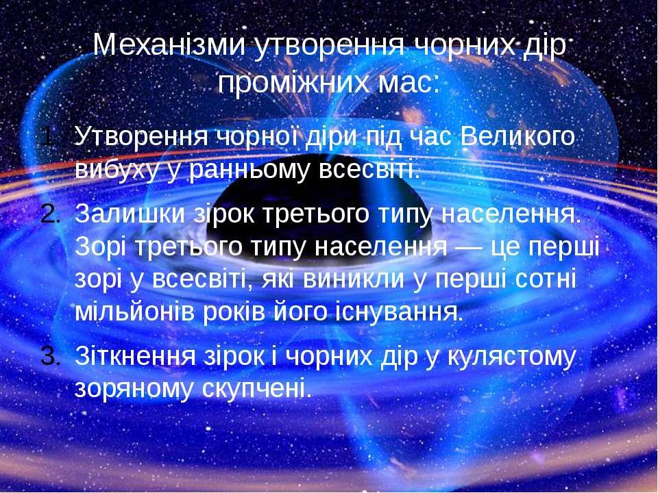Механізми утворення чорних дір проміжних мас: Утворення чорної діри під час В...