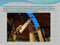 Найбільший інструмент обсерваторії - подвійний фотовізуальний рефрактор (діам...