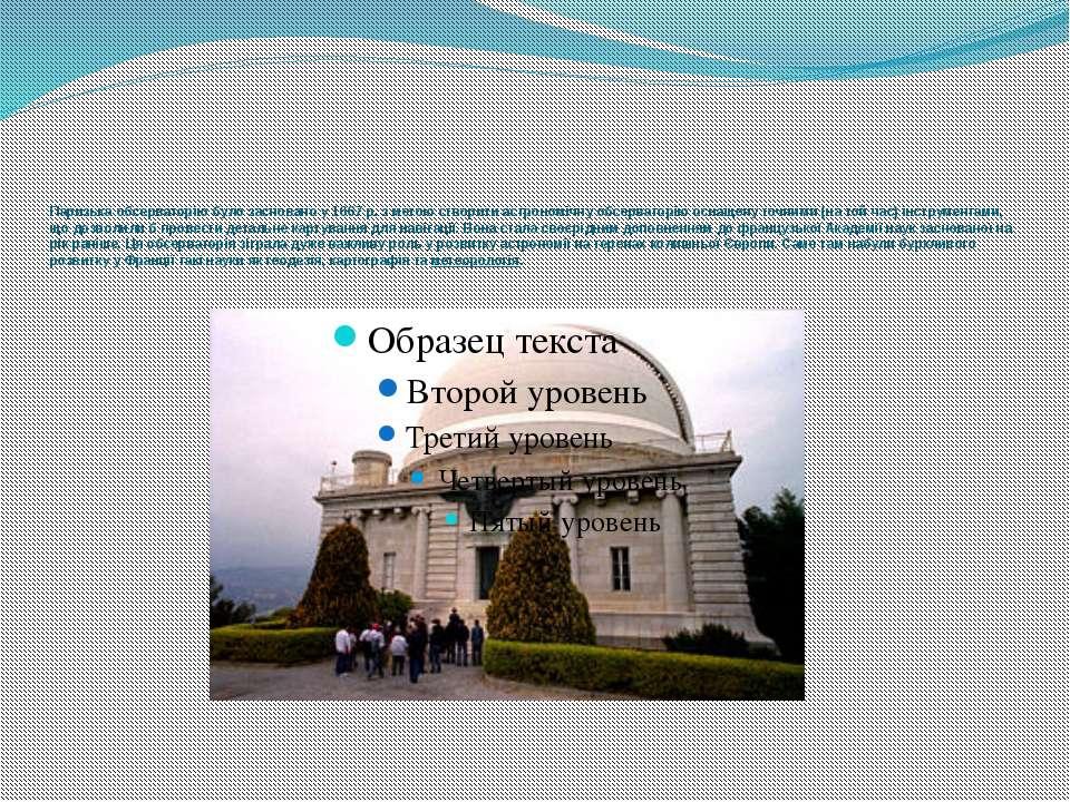 Паризька обсерваторію було засновано у 1667р. з метою створити астрономічну ...