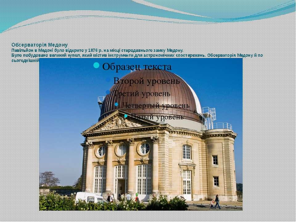 Обсерваторія Медону Павільйон вМедонібуло відкрито у1876р. на місці старо...