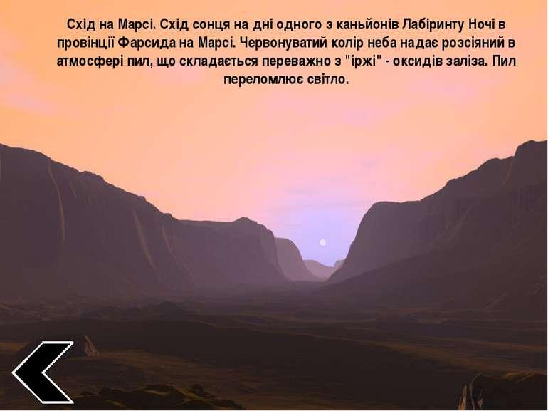 Схід на Марсі. Схід сонця на дні одного з каньйонів Лабіринту Ночі в провінці...