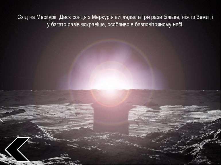 Схід на Меркуріі. Диск сонця з Меркурія виглядає в три рази більше, ніж із Зе...