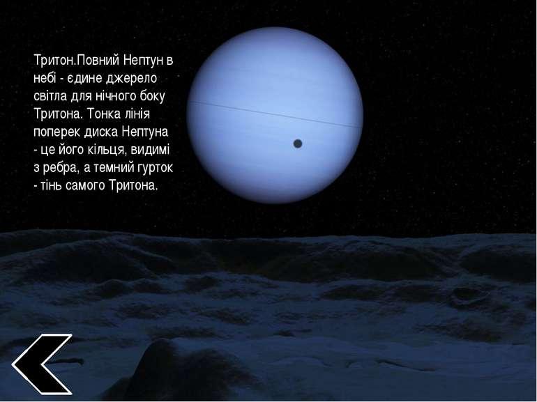 Тритон.Повний Нептун в небі - єдине джерело світла для нічного боку Тритона. ...
