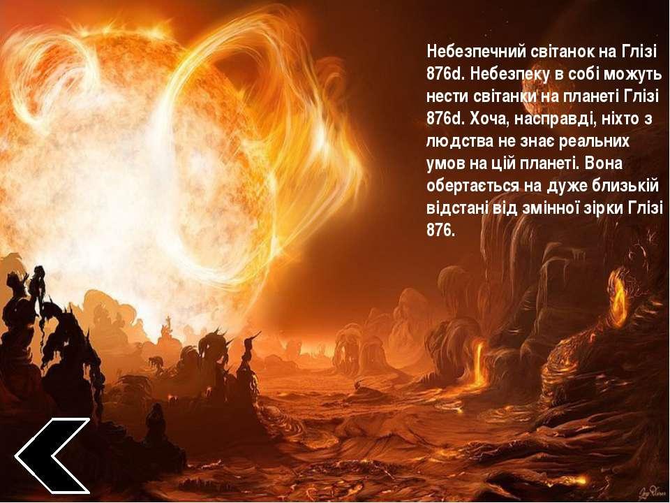 Небезпечний світанок на Глізі 876d. Небезпеку в собі можуть нести світанки на...