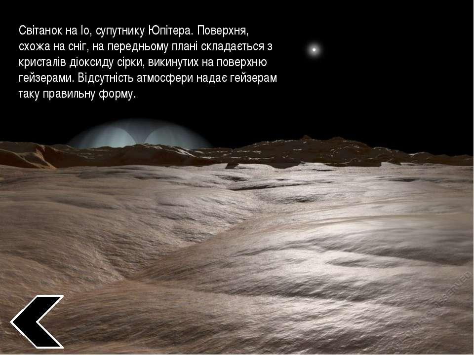 Світанок на Іо, супутнику Юпітера. Поверхня, схожа на сніг, на передньому пла...