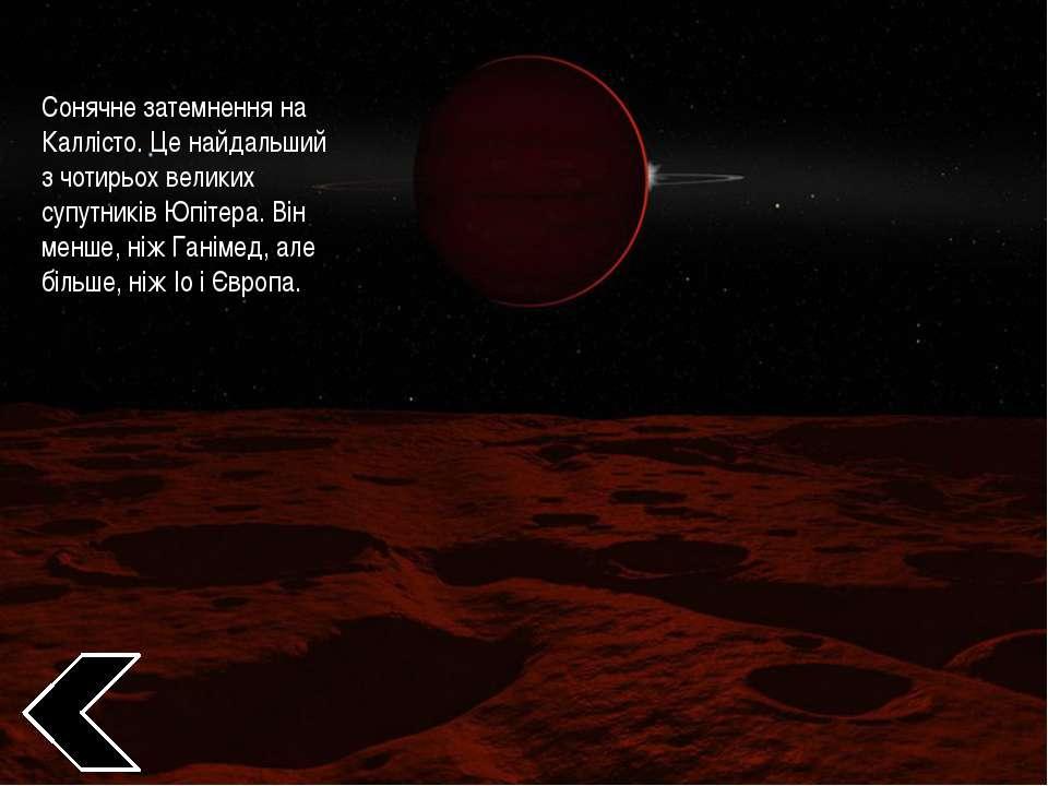 Сонячне затемнення на Каллісто. Це найдальший з чотирьох великих супутників Ю...