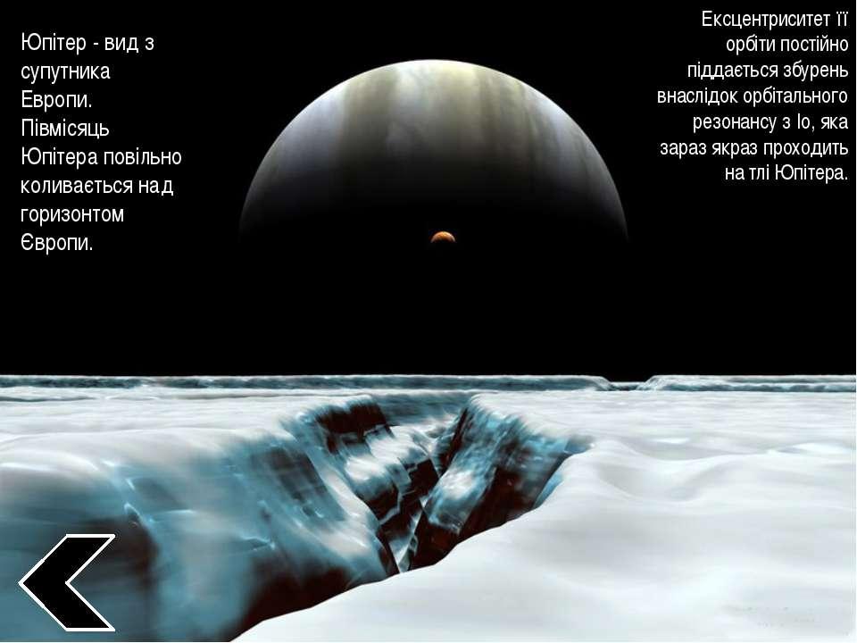 Юпітер - вид з супутника Европи. Півмісяць Юпітера повільно коливається над г...