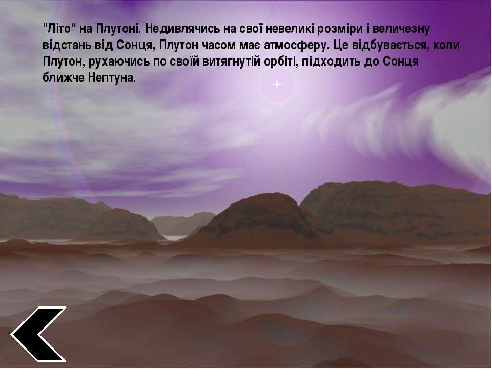 """""""Літо"""" на Плутоні. Недивлячись на свої невеликі розміри і величезну відстань ..."""