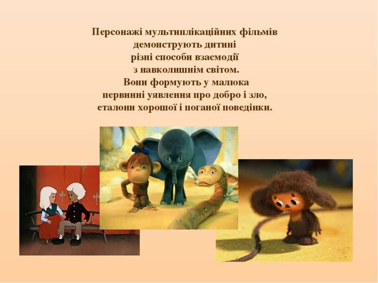 Персонажі мультиплікаційних фільмів демонструють дитині різні способи взаємод...