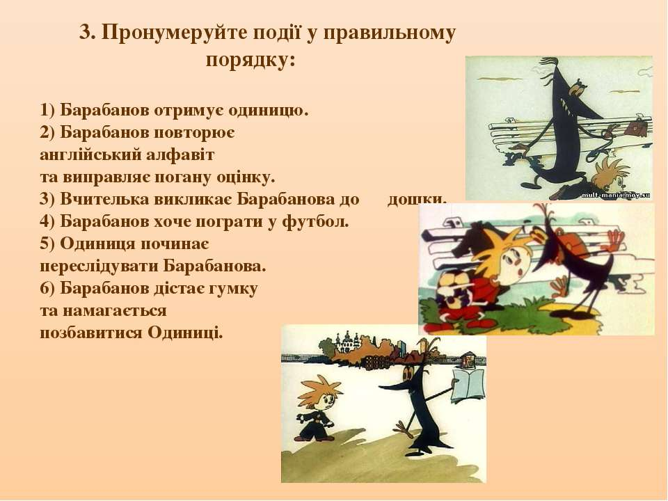 3. Пронумеруйте події у правильному порядку: 1) Барабанов отримує одиницю. 2)...