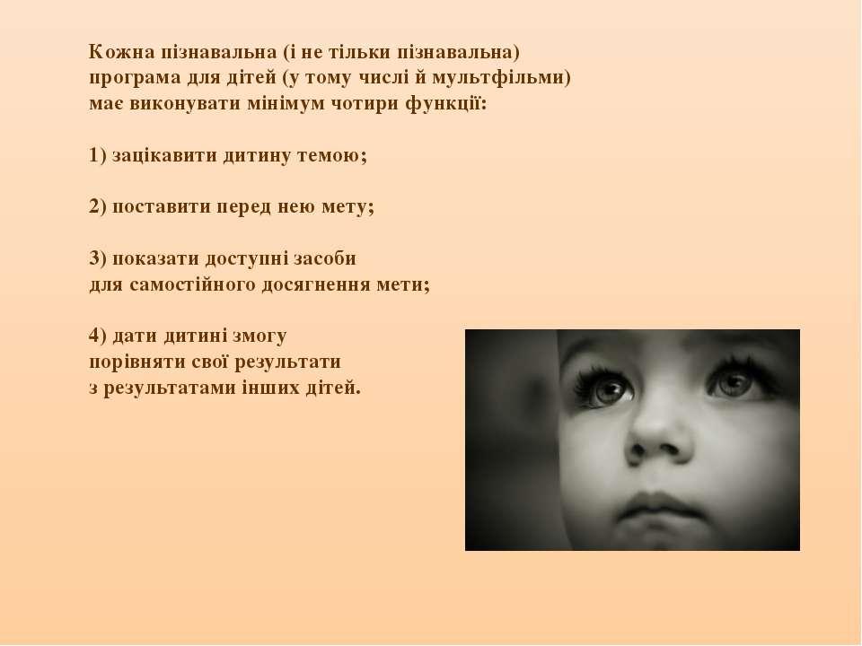 Кожна пізнавальна (і не тільки пізнавальна) програма для дітей (у тому числі ...
