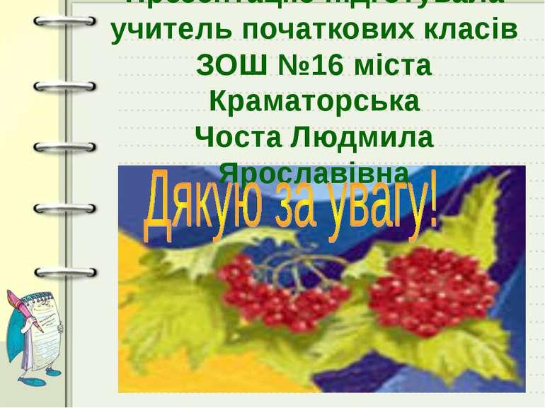 Презентацію підготувала учитель початкових класів ЗОШ №16 міста Краматорська ...