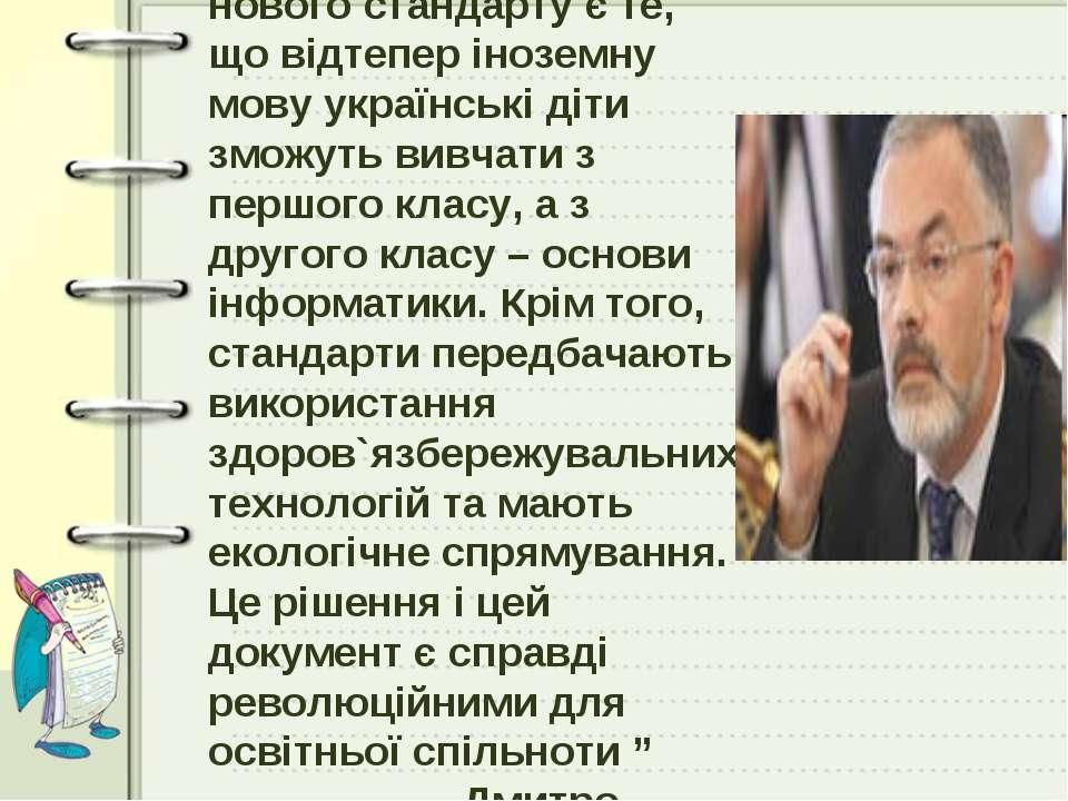 """"""" Головним досягненням нового стандарту є те, що відтепер іноземну мову украї..."""