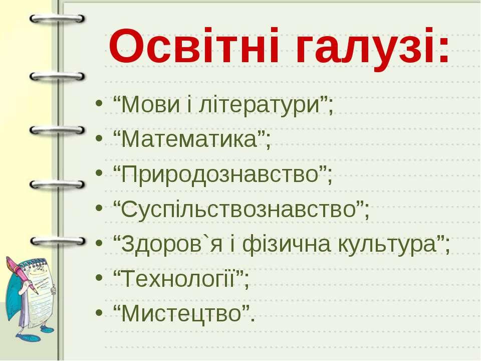 """Освітні галузі: """"Мови і літератури""""; """"Математика""""; """"Природознавство""""; """"Суспіл..."""