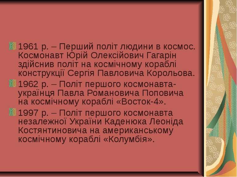 1961 р. – Перший політ людини в космос. Космонавт Юрій Олексійович Гагарін зд...