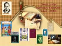 Олександр Олесь Олександр Іванович Кандиба 1878 - 1944