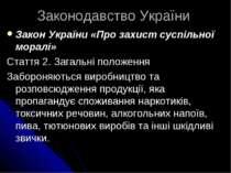 Законодавство України Закон України «Про захист суспільної моралі» Стаття 2. ...