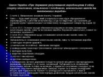 Закон України «Про державне регулювання виробництва й обігу спирту етилового,...