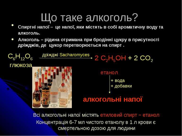 Що таке алкоголь? Спиртні напої – це напої, яки містять в собі ароматичну вод...
