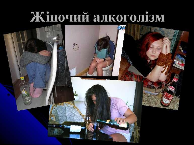 Жіночий алкоголізм