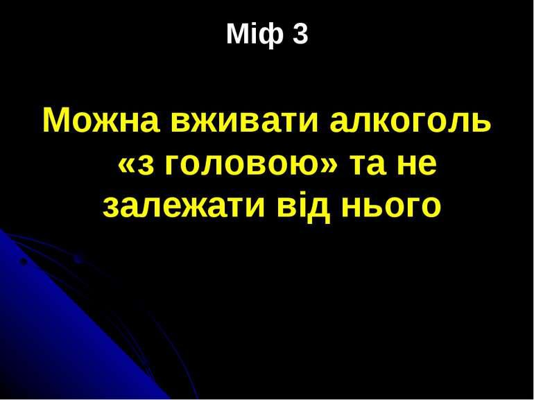 Міф 3 Можна вживати алкоголь «з головою» та не залежати від нього