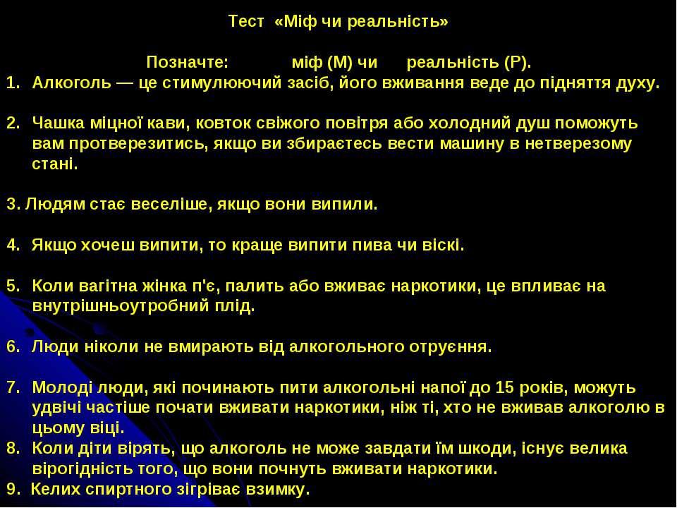 Тест «Міф чи реальність» Позначте: міф (М) чи реальність (Р). Алкоголь — це с...