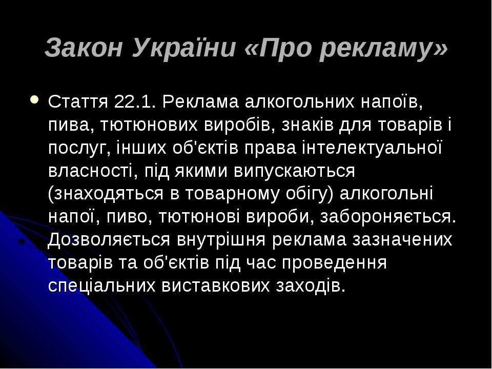 Закон України «Про рекламу» Стаття 22.1. Реклама алкогольних напоїв, пива, тю...