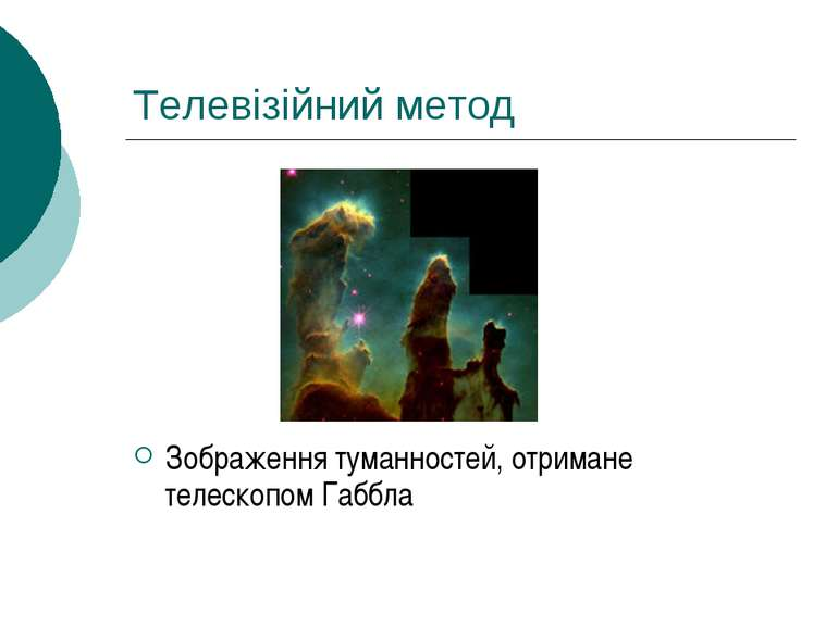 Телевізійний метод Зображення туманностей, отримане телескопом Габбла