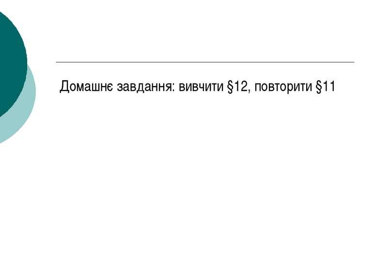 Домашнє завдання: вивчити §12, повторити §11