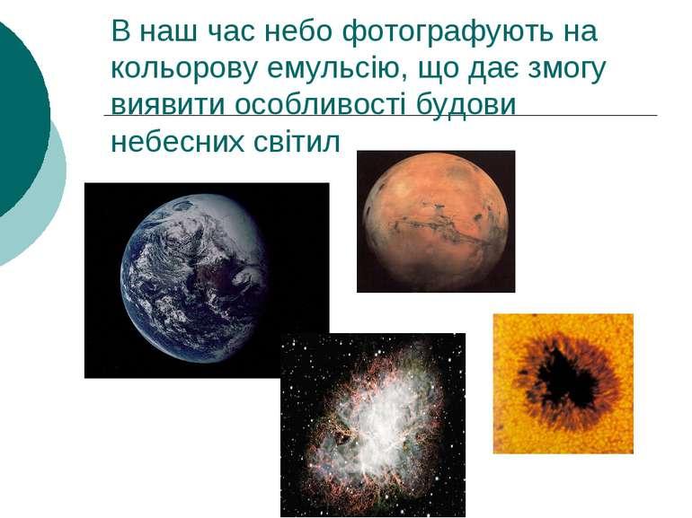 В наш час небо фотографують на кольорову емульсію, що дає змогу виявити особл...