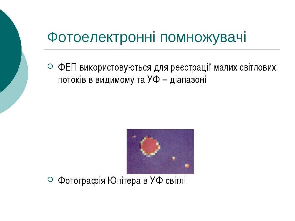 Фотоелектронні помножувачі ФЕП використовуються для реєстрації малих світлови...