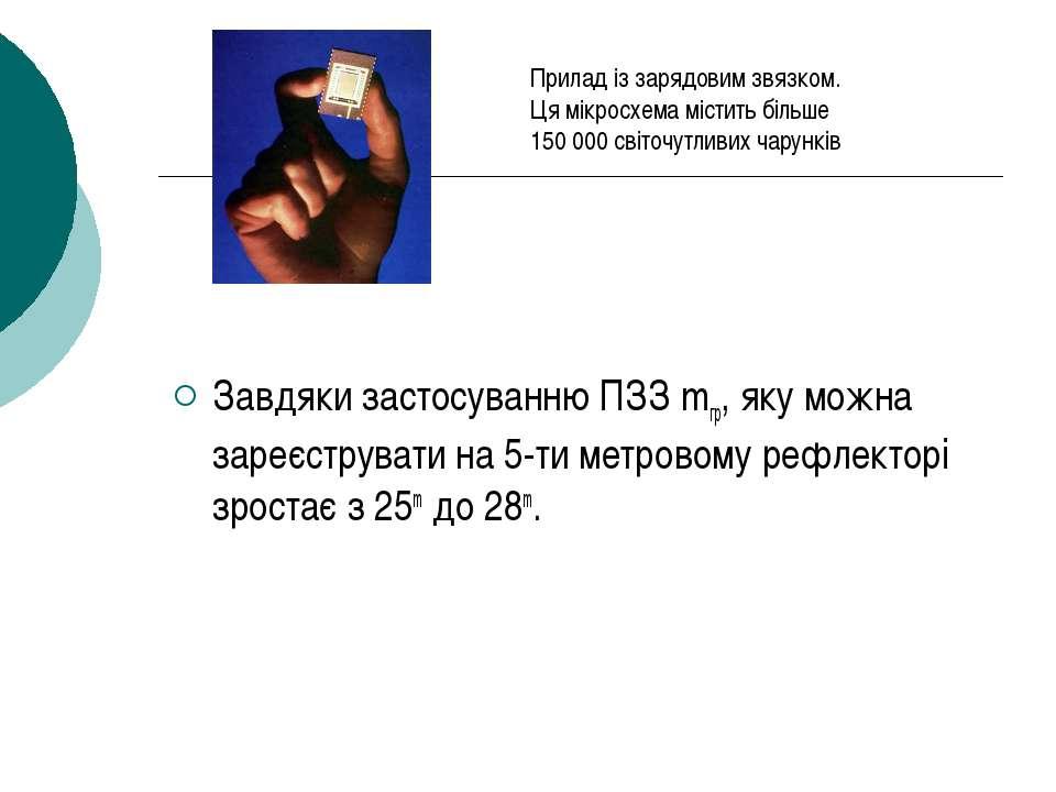 Завдяки застосуванню ПЗЗ mгр, яку можна зареєструвати на 5-ти метровому рефле...