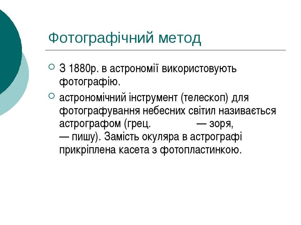 Фотографічний метод З 1880р. в астрономії використовують фотографію. астроном...