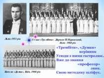 Львів 1953 рік Співає «Трембіта» Диригує П.Муравський, Львів 1960 рік Капела ...