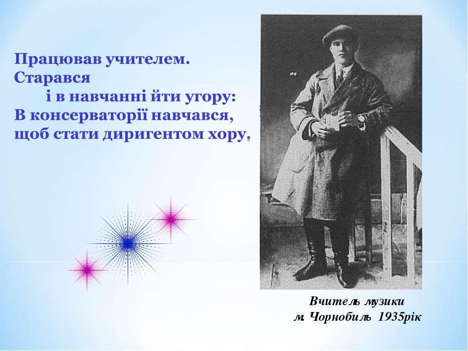 Вчитель музики м. Чорнобиль 1935рік